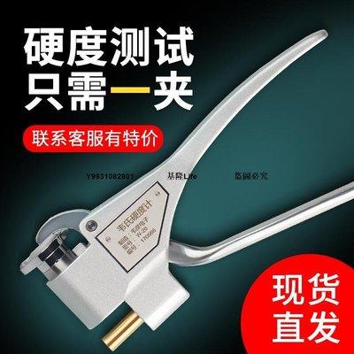【新品上市】韋度韋氏硬度計便攜鋁合金檢測儀不銹鋼硬度計金屬硬度檢測儀洛氏