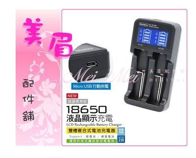 美眉配件 Kamera 18650 LCD 雙充電器 液晶雙槽充電器 1000mA 18490 18350 17670
