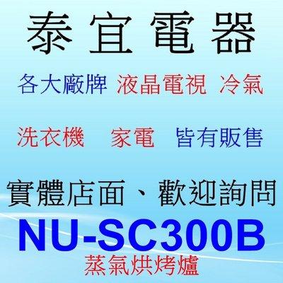 【泰宜電器】panasonic 國際牌 NU-SC300B 蒸氣烘烤爐 30L【KN-H16TA AX-XP5T 】