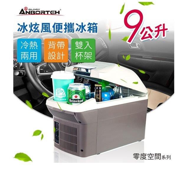 安伯特 冰炫風 冷/熱兩用行動冰箱9L 附背帶 可攜式兩用迷你冰箱