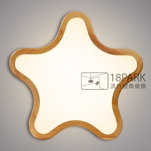 【18Park 】可愛木藝 star [ 愜星吸頂燈-55cm ]