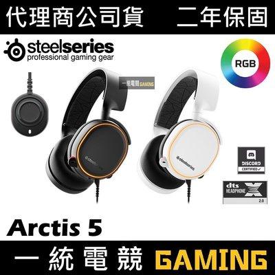 【一統電競】賽睿 SteelSeries 2019 ARCTIS 5 RGB 有線耳機麥克風 7.1聲道