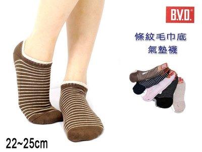 B.V.D.條紋休閒氣墊襪~棉襪/ 踝襪 /船形襪