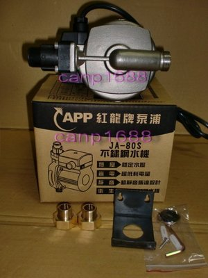 台灣製造-APP JA-80S 不銹鋼熱水器專用加壓馬達 附贈固定架 熱水器加壓機 替代葛蘭富UPA 15-90 特力屋