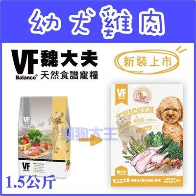 **貓狗大王**VF魏大夫 特調幼犬 雞肉+米配方(幼犬/懷孕母犬) 1.5KG