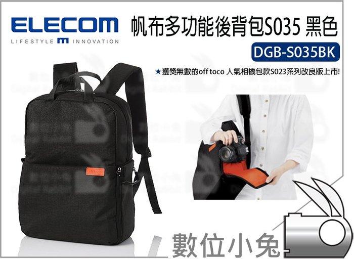 數位小兔【ELECOM 帆布多功能後背包S035 DGB-S035BK 黑色】側背包 後背包 攝影 帆布 防水加工