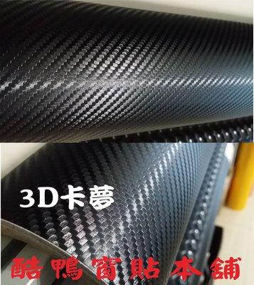 酷鴨窗貼本舖 卡夢3D立體碳纖維貼紙壁 卡夢 4D 5D 6D 車身包膜 改色貼紙 亮面卡夢 車貼 髮絲紋 犀牛皮