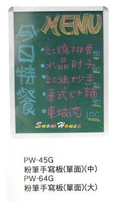 ╭☆雪之屋居家生活館☆╯P326-10 PW-45G 粉筆手寫板(單面)(中) 多功能告示牌/門牌/ 標示牌/菜單架