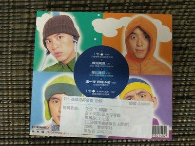 稀有宣傳版CD-黃子佼-佼佼四賤歌 (非 蔡琴)NC8