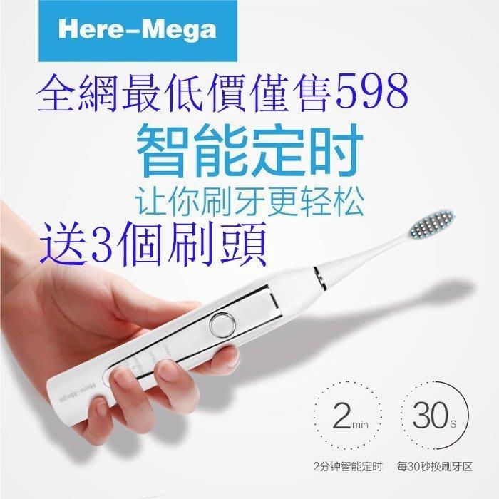 HereMega電動聲波牙刷成人充電式美白自動媲美飛利浦電動牙刷震動軟毛超聲波家用