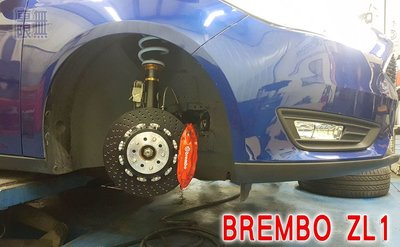 Brembo ZL1 大四卡鉗 超狂大黃蜂 Ford Focus 【 歡慶 2019 回饋車友 廠商加碼!】