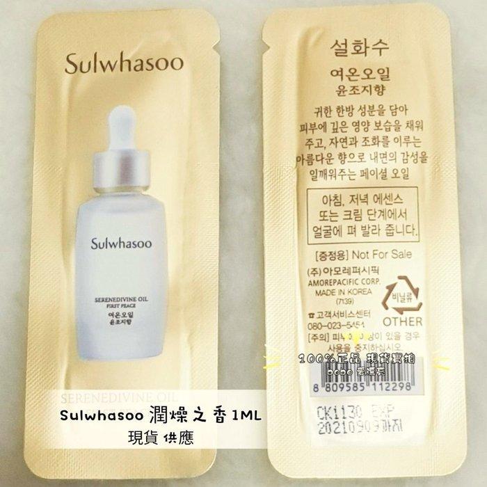 現貨🌟 Sulwhasoo 雪花秀相生精萃油兩款現貨 潤燥之香 梅雪之綻 韓國專櫃試用品1ml*30包《一袋》