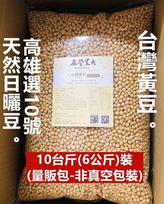 *免運費* 台灣青仁黑豆 黃豆 (量販包-6公斤裝) 台灣非基改黃豆 台南3號  高雄選10號 台南10號  麻營農夫
