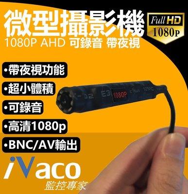 【艾文監控】 迷你 微型 AHD攝影機 1080P 夜視版 帶錄音功能