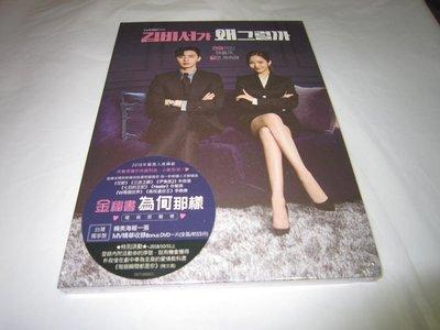 全新韓劇【金秘書為何那樣】OST (台版) 2CD+DVD 電視原聲帶 朴敘俊 朴敏英 李泰煥