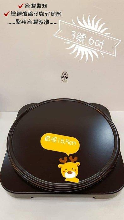 【二鹿傢俱館】聚寶盆專用 360度旋轉盤(3號 6寸)黃檜木 紅檜 龍柏 肖楠 牛樟 黑紫檀 福瓜 葫蘆 免運費