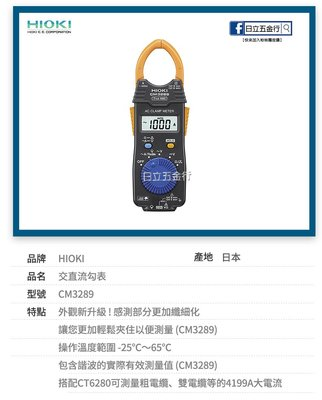 EJ工具 CM3289 日本製 HIOKI AC電流勾表 唐和公司貨