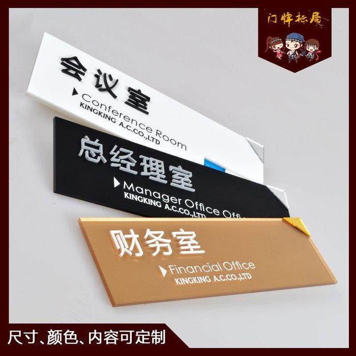 DREAM-科室牌定制高檔亞克力創意公司部門牌辦公室牌會議室滑塊標識牌