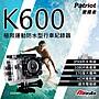 【禾笙科技】免運 送16G記憶卡 愛國者 K600 防水型 行車紀錄器 極限運動 170廣角 防手震 600 5