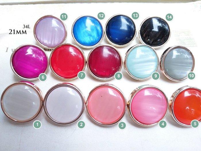 DAda緞帶‧I39102-21mm現貨14色糖果色貓眼石風格鈕扣(自選)1個$12