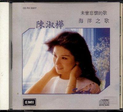 潘越雲齊豫同期歌后陳淑樺海洋之歌榮獲金鐘獎最佳女歌手殊榮代表作 EMI百代新加坡1983銀圈首版 美片