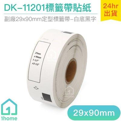 |DK~11201 耐久型副廠連續標籤帶 29x90mm白底黑字 |Brother 兄弟 標籤貼紙~1home~