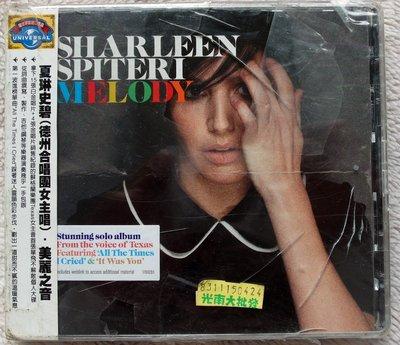 ◎2008全新CD未拆!進口版-德州合唱團女主唱-夏琳史碧-美麗之音/Sharleen Spiteri-Melody-等