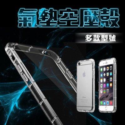 ※瘋狂上市※氣墊空壓殼 Samsung Galaxy J7 Prime 透明氣墊殼 台中可自取