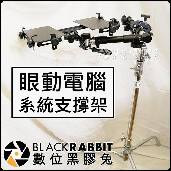 數位黑膠兔【 眼動 電腦 系統 支撐架 】 筆電 托盤 支架 C Stand 救世主夾 攝影 不鏽鋼 單腳架 C型燈架