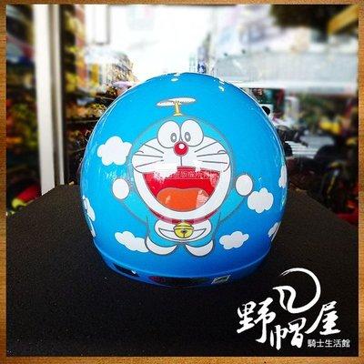 三重《野帽屋》KK 童帽 兒童 安全帽 3/4罩 超Q 正版授權 (二尺寸可選)‧DO-01 哆啦A夢 雲朵 藍
