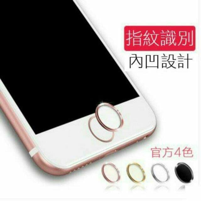 iPhone 指紋辨識按鍵貼 Home鍵貼 iPhone 5/5S/SE/6/6S/6+/6S+/7/7+ plus