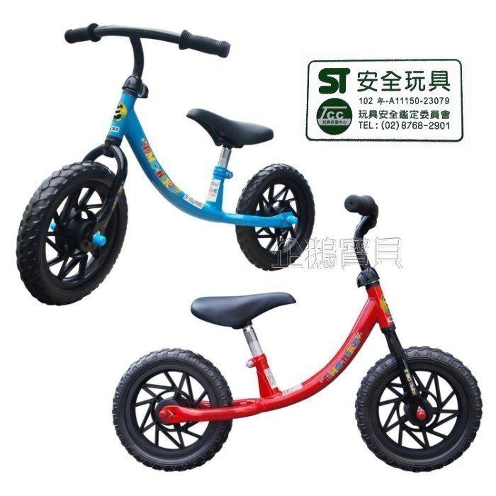 @企鵝寶貝二館@ EMC 伊買-12吋兒童滑步平衡車 / 滑步車 / 划步學習車 pushbike