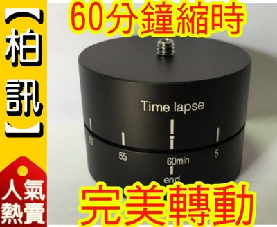 【TIME LAPSE 神器!!】GOPRO 6 Fushion 縮時 旋轉 雲台 相機 SJ4000 山狗 計時 雲台