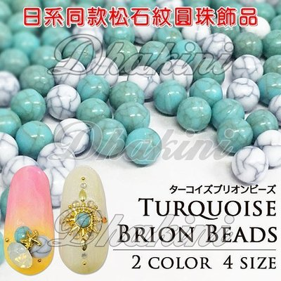 經典土耳其石紋系列~《日系同款松石紋圓珠飾品》~有TQ51~TQ58等8款,瓶裝包裝~美甲我最酷喔