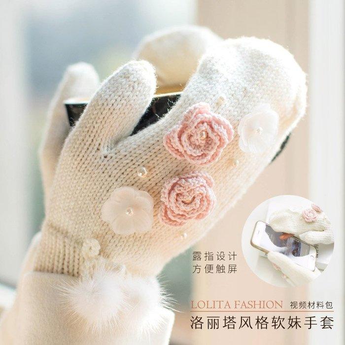 聚吉小屋 #蘇蘇姐家洛麗塔風格軟妹手套 手工diy鉤針毛棉寶寶毛線團材料包