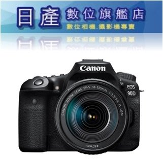 【日產旗艦】預購中 CANON EOS 90D + 18-135mm KIT 3250萬素 4K 防塵防滴 公司貨