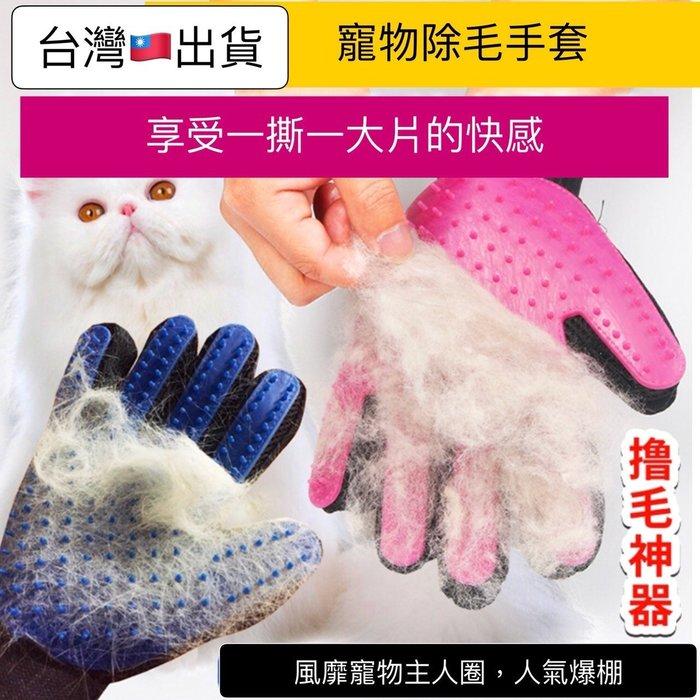 (高雄王批發)【寵物除毛手套】除毛手套 按摩手套 安撫手套 除毛 寵物脫毛 洗澡手套 梳毛手套 寵物用品