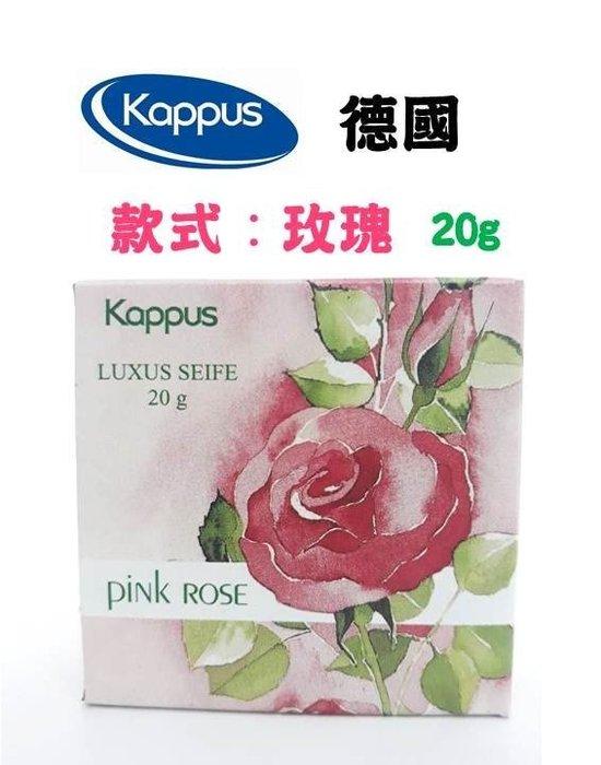 木子坊【德國Kappus】玫瑰精美香皂20g 天然 保濕 滋潤