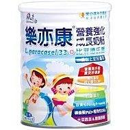 鍾愛寶貝健康生活館~樂亦康營養強化成長奶粉一罐450元(運費自付100)買6罐免運費.12罐再送玩具