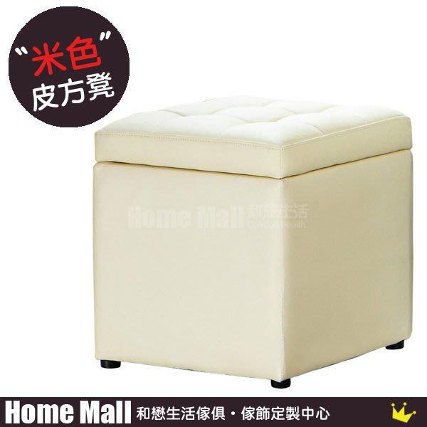 HOME MALL~永利皮方凳(咖啡色/紅色/黑色/米白色) $1200 (自取價)8T