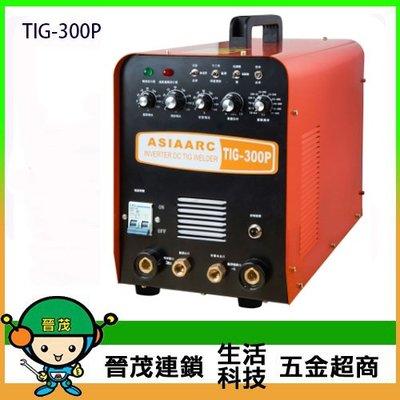 [晉茂五金] 台灣製造 變頻水冷式直流氬焊機 TIG-300P 請先詢問價格和庫存