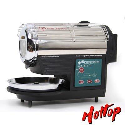 *小護士家電*HOTTOP烘豆機KN-8828 可中途停止延遲烘培 商業機種縮小版操作簡單 (義大利全自動咖啡機