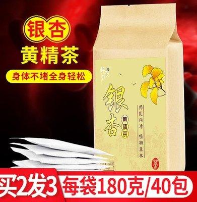 【YOU'S】銀杏黃精茶 正品小包 特級銀杏葉 植物草本黃金茶YY7