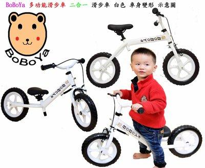 白色BoBoYa滑步車可變身高低滑步車二輪車二合一pushbike鋁合金童車(單滑步車不能改腳踏車)