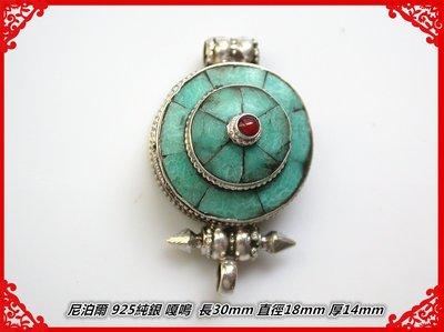 【雅之賞|藏傳|佛教文物】*特賣* 尼泊爾 925純銀 嘎嗚~Q076