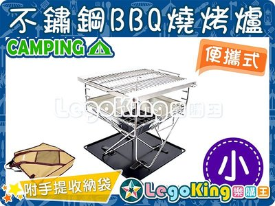 【樂購王】不鏽鋼《便攜式燒烤爐》折疊式 露營/戶外 BBQ 燒烤爐 烤肉架 附收納袋【B0165】