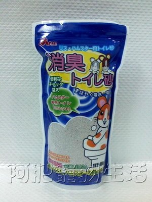 【阿肥寵物生活】MS.PET - 小動物專用廁砂/強力吸水˙除臭也可讓鼠鼠沙浴
