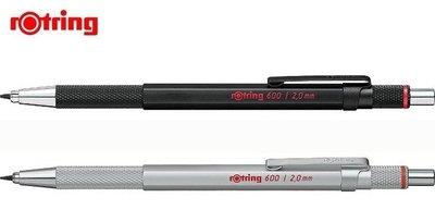 【筆倉】德國 紅環 rOtring 600 2.0mm 工程筆 / 自動鉛筆