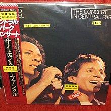 Simon & Garfunkel The concert in Central Park 1982 Japanese 2 LP NOS 日本全新頭版黑膠