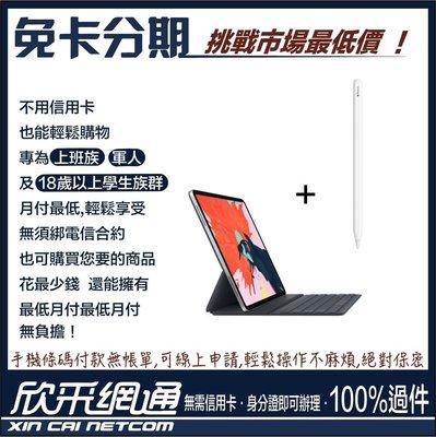 【學生分期/軍人分期/無卡分期】iPad Pro 256GB WIFI 11吋+鍵盤式聰穎雙面夾+Pencil(二代)